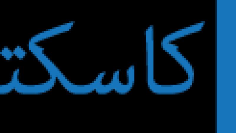 Kasktas-Logo-blue-arab