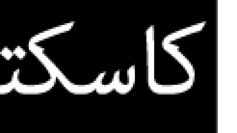 Kasktas-Logo-white-arab